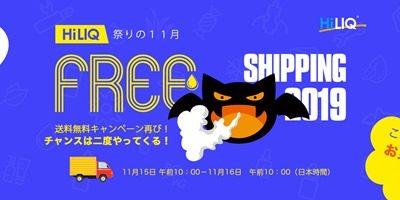 jpbat thumb 400x200 - 【セール】11月HILIQ祭りの第2弾、送料無料セールキャンペーン開催!!