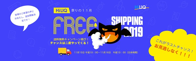 jpbat thumb - 【セール】11月HILIQ祭りの第2弾、送料無料セールキャンペーン開催!!