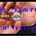 mqdefault 2 thumb 150x150 - 【レビュー】CBDリキッド月の葉を吸ってみた!試してみた!激安。超うま。CBDリキッドの神髄