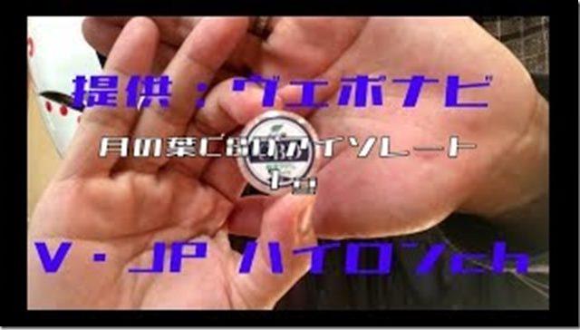 mqdefault 2 thumb 640x364 - 【レビュー】月の葉 CBD アイソレート 1000mgレビュー~どんなリキッドもCBDリキッドに!?月の葉CBDアイソレート1000mg<*`∀´*>!!【CBD】~