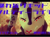 mqdefault thumb 202x150 - 【レビュー】BI-SO 暴れ旨リキッド(ソルティーライチ味)レビュー〜いっぱい吸っても疲れない!?あっさり系のトリッカー仕様(・Д・)編!!〜【リキッド】