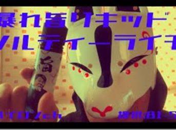 mqdefault thumb 343x254 - 【レビュー前編】タンクが付いて、遂に無敵!?ドライヒットを克服した完全体!wotofo profile rdtaレビューしてみた【rdta】