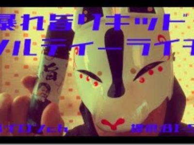 mqdefault thumb 400x300 - 【レビュー】BI-SO 暴れ旨リキッド(ソルティーライチ味)レビュー〜いっぱい吸っても疲れない!?あっさり系のトリッカー仕様(・Д・)編!!〜【リキッド】
