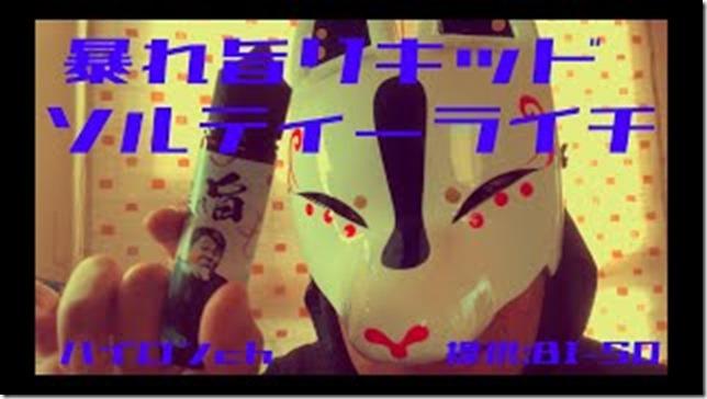 mqdefault thumb - 【レビュー】BI-SO 暴れ旨リキッド(ソルティーライチ味)レビュー〜いっぱい吸っても疲れない!?あっさり系のトリッカー仕様(・Д・)編!!〜【リキッド】