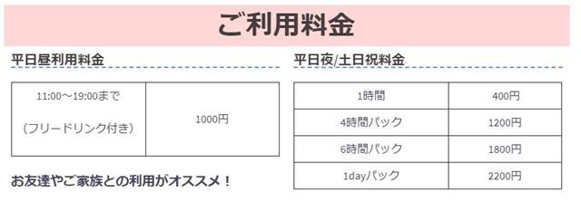 yasui thumb - 【訪問】ゲームカフェぶんぶん横浜関内店に行ってきた!見てきた!自動システムで安く楽しめる、ステキな超ゲームスペース