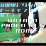 mqdefault 4 thumb 150x150 - 【レビュー】Weecke C VAPOR 4.0(ウィーキー・シーベイパー4.0)月々にタバコ代が1/5!!!?大人気のヴェポライザー! weekce c vaporがバージョンアップして帰ってきた!!【ヴェポライザー】