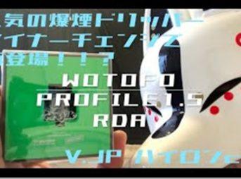 mqdefault 4 thumb 343x254 - 【レビュー】Wotofo Profile 1.5 RDA(ウォトフォ プロファイル 1.5 RDA)〜人気の爆煙ドリッパー後継機!マイナーチェンジで再登場(ΦдΦ)編〜