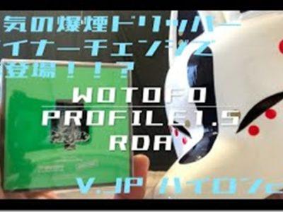 mqdefault 4 thumb 400x300 - 【レビュー】Wotofo Profile 1.5 RDA(ウォトフォ プロファイル 1.5 RDA)〜人気の爆煙ドリッパー後継機!マイナーチェンジで再登場(ΦдΦ)編〜