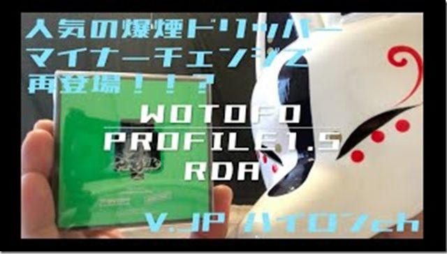 mqdefault 4 thumb 640x364 - 【レビュー】Wotofo Profile 1.5 RDA(ウォトフォ プロファイル 1.5 RDA)〜人気の爆煙ドリッパー後継機!マイナーチェンジで再登場(ΦдΦ)編〜