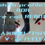 mqdefault 5 thumb 150x150 - 【レビュー】Weecke C VAPOR 4.0(ウィーキー・シーベイパー4.0)月々にタバコ代が1/5!!!?大人気のヴェポライザー! weekce c vaporがバージョンアップして帰ってきた!!【ヴェポライザー】