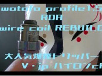 mqdefault 5 thumb 343x254 - 【レビュー】続Wotofo Profile1.5rda(ウォトフォプロファイル1.5アールディーエー )〜人気の爆煙ドリッパー後継機!ワイヤービルド(ΦдΦ)レビュー続編〜【RDA】