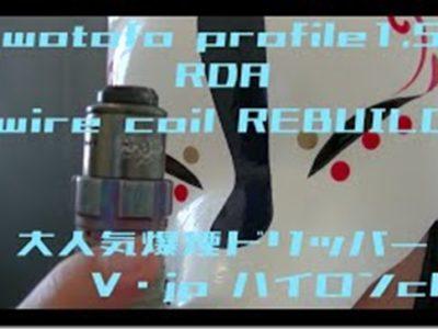 mqdefault 5 thumb 400x300 - 【レビュー】続Wotofo Profile1.5rda(ウォトフォプロファイル1.5アールディーエー )〜人気の爆煙ドリッパー後継機!ワイヤービルド(ΦдΦ)レビュー続編〜【RDA】