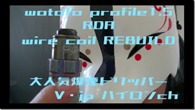 mqdefault 5 thumb - 【レビュー】続Wotofo Profile1.5rda(ウォトフォプロファイル1.5アールディーエー )〜人気の爆煙ドリッパー後継機!ワイヤービルド(ΦдΦ)レビュー続編〜【RDA】