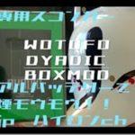 mqdefault 6 thumb 150x150 - 【レビュー】Armageddon MFG Apocalypse RDA(アルマゲドン エムエフジー アポカリプス アールディーエー) レビュー〜爆煙の黙示録!?厨ニ感湧出!爆煙したい方におすすめ!どうやってもうまい(ΦдΦ)!!?編〜