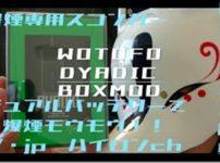 mqdefault 6 thumb 202x150 - 【レビュー】Wotofo DYADIC BOX MOD(ウォトフォ ダイアディック ボックスモッド)レビュー〜wotofo謹製!!爆煙アトマイザー専用大容量スコンクモッド登場(ΦдΦ)編【MOD】