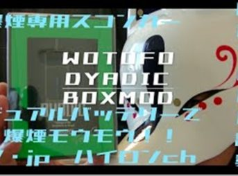 mqdefault 6 thumb 343x254 - 【レビュー】Wotofo DYADIC BOX MOD(ウォトフォ ダイアディック ボックスモッド)レビュー〜wotofo謹製!!爆煙アトマイザー専用大容量スコンクモッド登場(ΦдΦ)編【MOD】