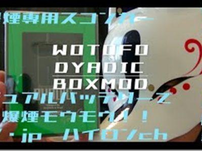 mqdefault 6 thumb 400x300 - 【レビュー】Wotofo DYADIC BOX MOD(ウォトフォ ダイアディック ボックスモッド)レビュー〜wotofo謹製!!爆煙アトマイザー専用大容量スコンクモッド登場(ΦдΦ)編【MOD】