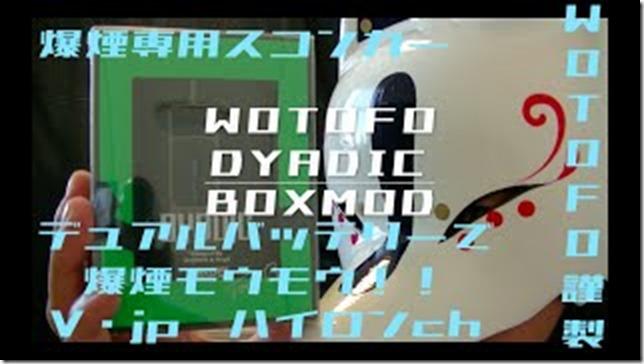 mqdefault 6 thumb - 【レビュー】Wotofo DYADIC BOX MOD(ウォトフォ ダイアディック ボックスモッド)レビュー〜wotofo謹製!!爆煙アトマイザー専用大容量スコンクモッド登場(ΦдΦ)編【MOD】