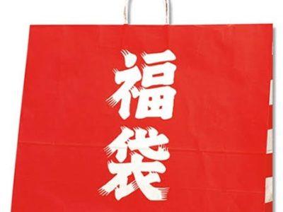 images 7 thumb 400x300 - 【新年】「無理……」 『パンツ詰め合わせ福袋』に入っていたパンツに、購入者も涙目