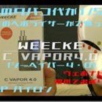 mqdefault 7 thumb 150x150 - 【リキッド・レビュー】う、、、美味いぞこいつLayzer Crew Gangway(レイザークルー・ギャングウェイ)はタバコ系好きにはたまらなかった。【One Case/ワンケース】