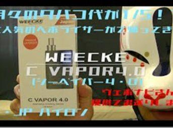 mqdefault 7 thumb 343x254 - 【レビュー】Weecke C VAPOR 4.0(ウィーキー・シーベイパー4.0)月々にタバコ代が1/5!!!?大人気のヴェポライザー! weekce c vaporがバージョンアップして帰ってきた!!【ヴェポライザー】