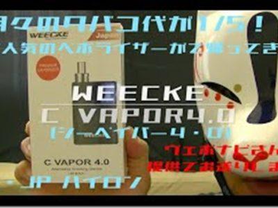 mqdefault 7 thumb 400x300 - 【レビュー】Weecke C VAPOR 4.0(ウィーキー・シーベイパー4.0)月々にタバコ代が1/5!!!?大人気のヴェポライザー! weekce c vaporがバージョンアップして帰ってきた!!【ヴェポライザー】