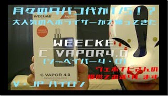 mqdefault 7 thumb 640x364 - 【レビュー】Weecke C VAPOR 4.0(ウィーキー・シーベイパー4.0)月々にタバコ代が1/5!!!?大人気のヴェポライザー! weekce c vaporがバージョンアップして帰ってきた!!【ヴェポライザー】