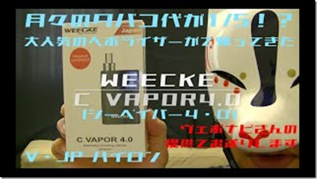mqdefault 7 thumb - 【レビュー】Weecke C VAPOR 4.0(ウィーキー・シーベイパー4.0)月々にタバコ代が1/5!!!?大人気のヴェポライザー! weekce c vaporがバージョンアップして帰ってきた!!【ヴェポライザー】
