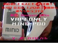 mqdefault 8 thumb 202x150 - 【レビュー】VapeOnly Mind Pod(ベイプオンリー マインド ポッド)〜初心者にも玄人にもおすすめ!!!コイルが0.4Ω 0.6Ω 1.2Ωの3種類から選べる!DLからMTLまで使い倒せ~編(ΦдΦ)!【pod】