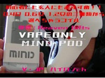mqdefault 8 thumb 400x300 - 【レビュー】VapeOnly Mind Pod(ベイプオンリー マインド ポッド)〜初心者にも玄人にもおすすめ!!!コイルが0.4Ω 0.6Ω 1.2Ωの3種類から選べる!DLからMTLまで使い倒せ~編(ΦдΦ)!【pod】