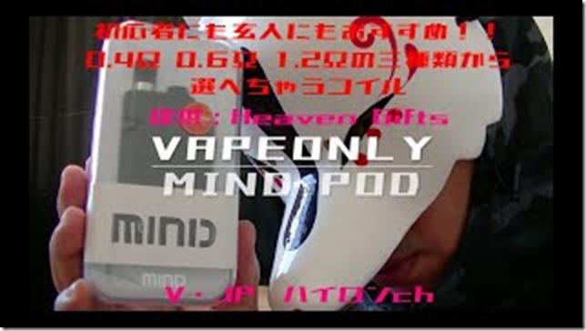 mqdefault 8 thumb - 【レビュー】VapeOnly Mind Pod(ベイプオンリー マインド ポッド)〜初心者にも玄人にもおすすめ!!!コイルが0.4Ω 0.6Ω 1.2Ωの3種類から選べる!DLからMTLまで使い倒せ~編(ΦдΦ)!【pod】