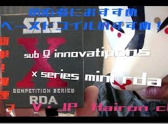 mqdefault 10 thumb 343x254 - 【レビュー】初心者におすすめの爆煙RDAはこれ!?SΩI SZX(サブΩイノベーション サブゼロ・エックス) mini RDA 25mm〜おすすめのお買い得RDAと簡単ビルドレクチャー(ΦдΦ)編!〜