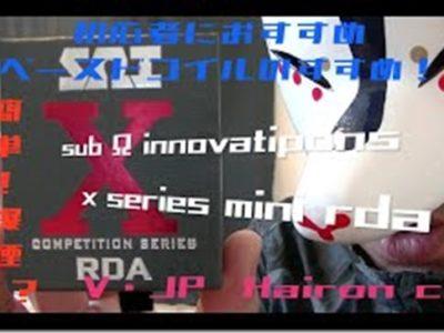mqdefault 10 thumb 400x300 - 【レビュー】初心者におすすめの爆煙RDAはこれ!?SΩI SZX(サブΩイノベーション サブゼロ・エックス) mini RDA 25mm〜おすすめのお買い得RDAと簡単ビルドレクチャー(ΦдΦ)編!〜