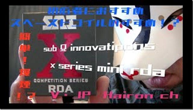 mqdefault 10 thumb 640x364 - 【レビュー】初心者におすすめの爆煙RDAはこれ!?SΩI SZX(サブΩイノベーション サブゼロ・エックス) mini RDA 25mm〜おすすめのお買い得RDAと簡単ビルドレクチャー(ΦдΦ)編!〜