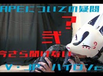 mqdefault 11 thumb 343x254 - 【レビュー】〜弐〜敷居が高い?手を出しづらい??今さら聞けないVAPEの疑問〜弐【雑談】