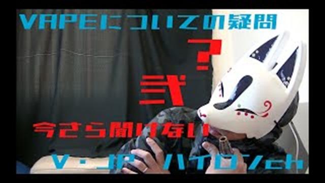 mqdefault 11 thumb - 【レビュー】〜弐〜敷居が高い?手を出しづらい??今さら聞けないVAPEの疑問〜弐【雑談】