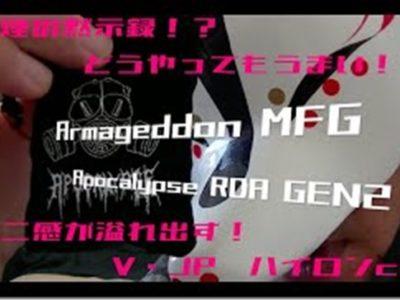 mqdefault 9 thumb 400x300 - 【レビュー】Armageddon MFG Apocalypse RDA(アルマゲドン エムエフジー アポカリプス アールディーエー) レビュー〜爆煙の黙示録!?厨ニ感湧出!爆煙したい方におすすめ!どうやってもうまい(ΦдΦ)!!?編〜