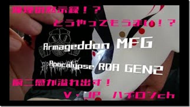 mqdefault 9 thumb - 【レビュー】Armageddon MFG Apocalypse RDA(アルマゲドン エムエフジー アポカリプス アールディーエー) レビュー〜爆煙の黙示録!?厨ニ感湧出!爆煙したい方におすすめ!どうやってもうまい(ΦдΦ)!!?編〜