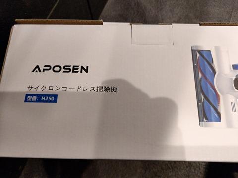 IMAG2071 thumb - 【レビュー】アポセン コードレス掃除機「APOSEN H250」 18Kpa スティッククリーナーレビュー! 35分間連続稼働 モード切替 電量表示 LEDランプ付き 2WAY 壁掛け付き 軽量
