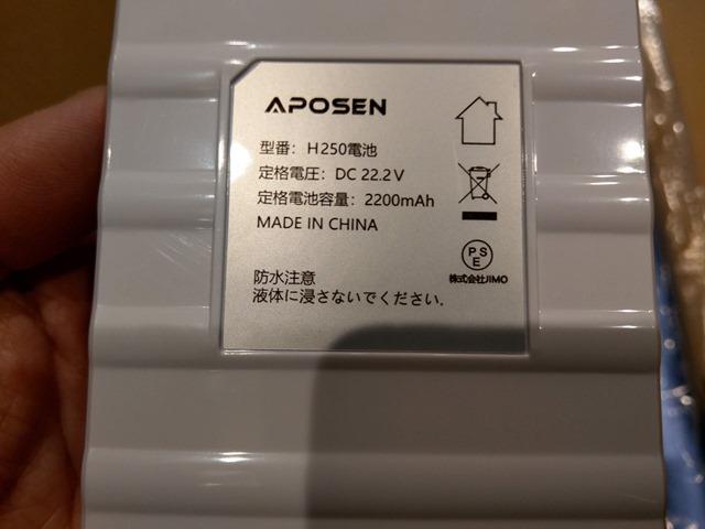 IMAG2074 thumb - 【レビュー】アポセン コードレス掃除機「APOSEN H250」 18Kpa スティッククリーナーレビュー! 35分間連続稼働 モード切替 電量表示 LEDランプ付き 2WAY 壁掛け付き 軽量