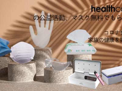 c0a0452e7def3bef30f5b19ffac81475 400x300 - 【新型コロナ】Health Cabin(ヘルスキャビン)の公益活動でマスクを無料プレゼント中!!