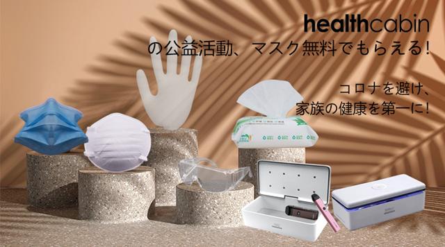 c0a0452e7def3bef30f5b19ffac81475 - 【新型コロナ】Health Cabin(ヘルスキャビン)の公益活動でマスクを無料プレゼント中!!