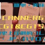 mqdefault 12 thumb 150x150 - 【レビュー】話題のCBD♪新作デバイス使ってリラックスしてみた!CANNERGY CG1&PODカートリッジレビュー【CBD】