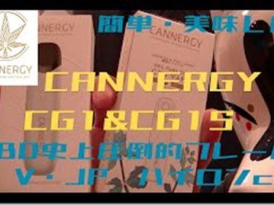 mqdefault 12 thumb 400x300 - 【レビュー】CANNEGY CG1S(カナジー CG1エス)簡単吸うだけPOD型デバイス〜フレーバーがCBD史上圧倒的美味【CBD】