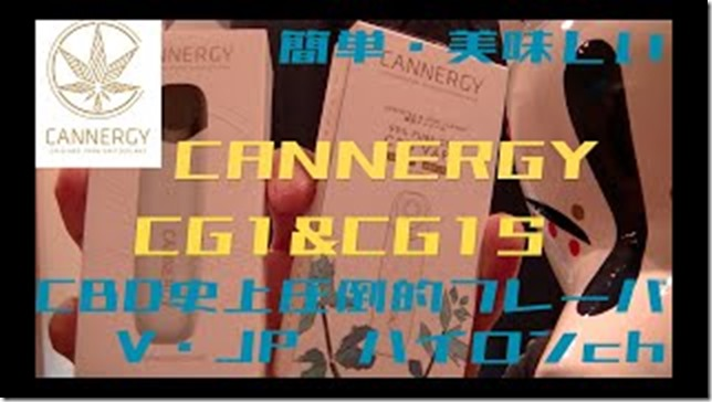 mqdefault 12 thumb - 【レビュー】CANNEGY CG1S(カナジー CG1エス)簡単吸うだけPOD型デバイス〜フレーバーがCBD史上圧倒的美味【CBD】