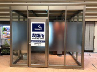 kitsuennzyo 343x254 - 【衝撃】感染対策で喫煙所を閉鎖した結果