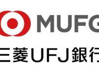 MUFJ LOGO 202x150 - 【経済】三菱UFJ銀行、店舗数を4割減に [首都圏の虎★]