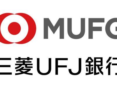 MUFJ LOGO 400x300 - 【経済】三菱UFJ銀行、店舗数を4割減に [首都圏の虎★]
