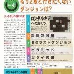 img 0 150x150 - 【ゲーム】堀井雄二「ダンジョンで正解の道が分からないままプレイヤーを進ませるのはだめ」