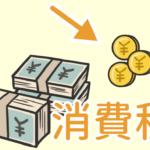 main201812 150x150 - 【法案】消費税暫定ゼロ法案化 自民保守派 【新型コロナ対策??】